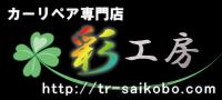 彩工房|ホイール修理 車内装塗装 |横浜・神奈川