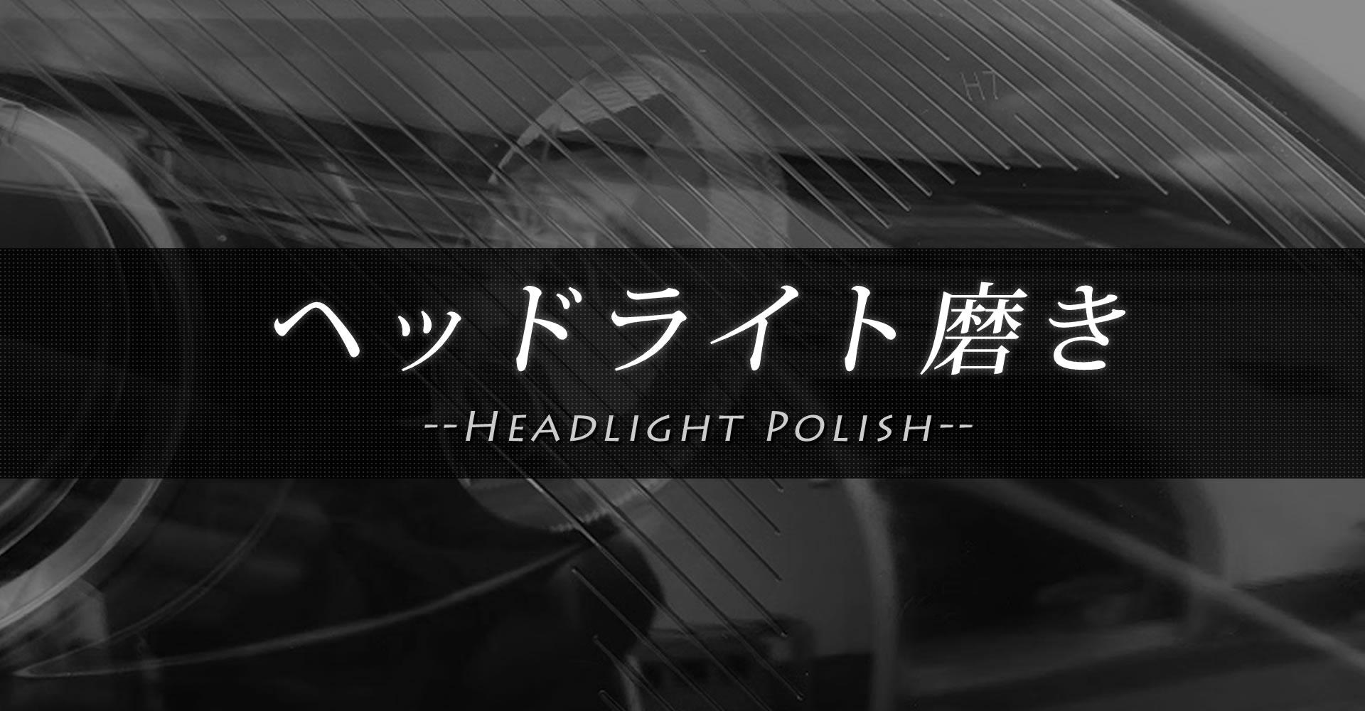 topheadlightpolish5